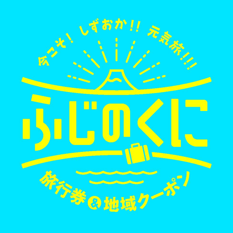 ☆☆ふじのくに旅行券・ふじのくに地域クーポン☆☆