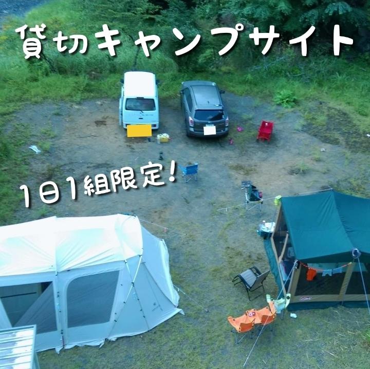 梅ヶ島 貸し切りキャンプ