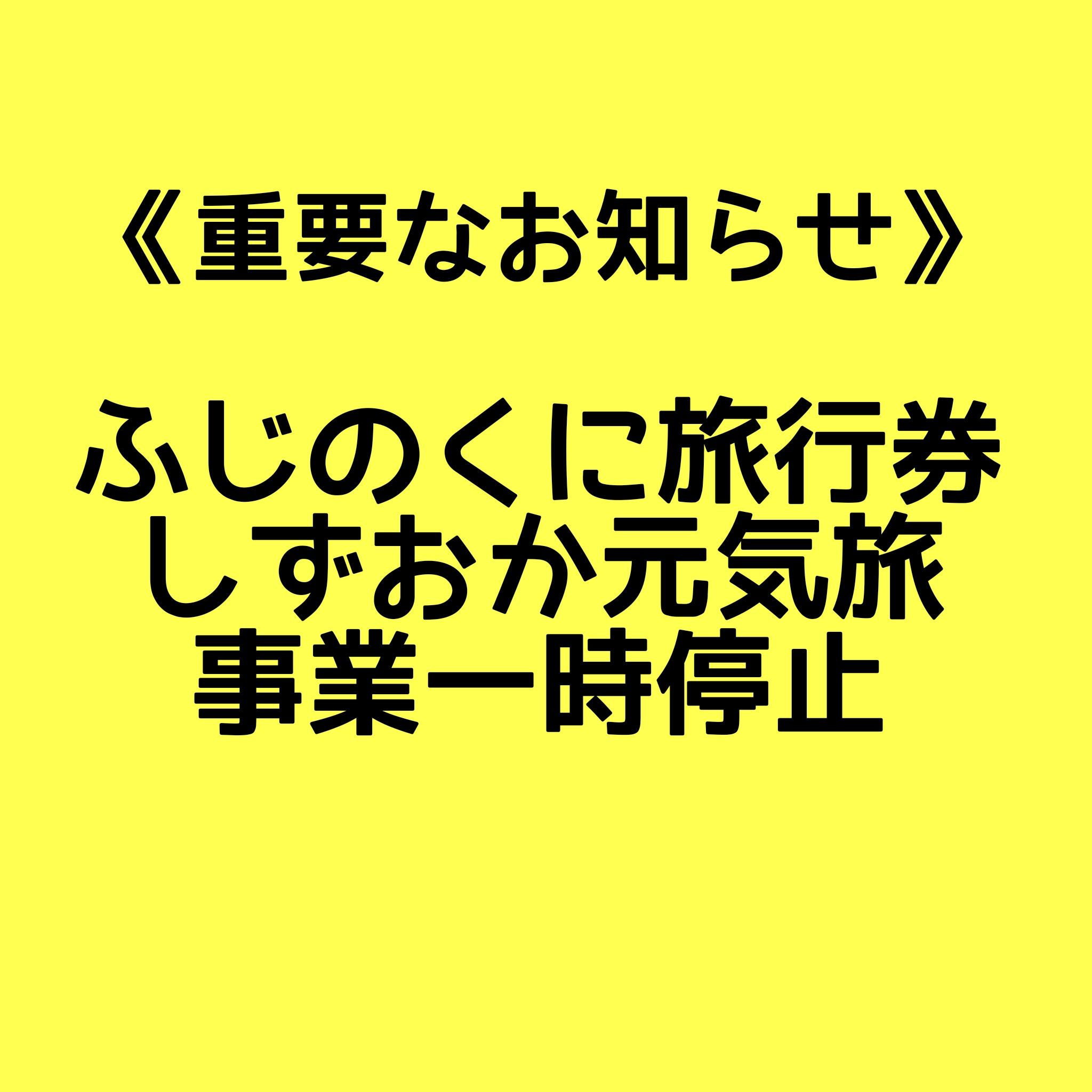 バイ・シズオカ~今こそ!しずおか!!元気旅!!!~事業一部停止のご案内