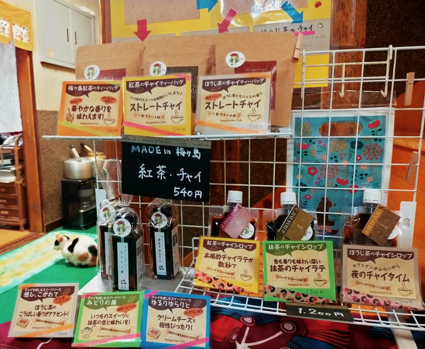 湯の華売店