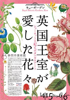 キューガーデン英国王室が愛した花々