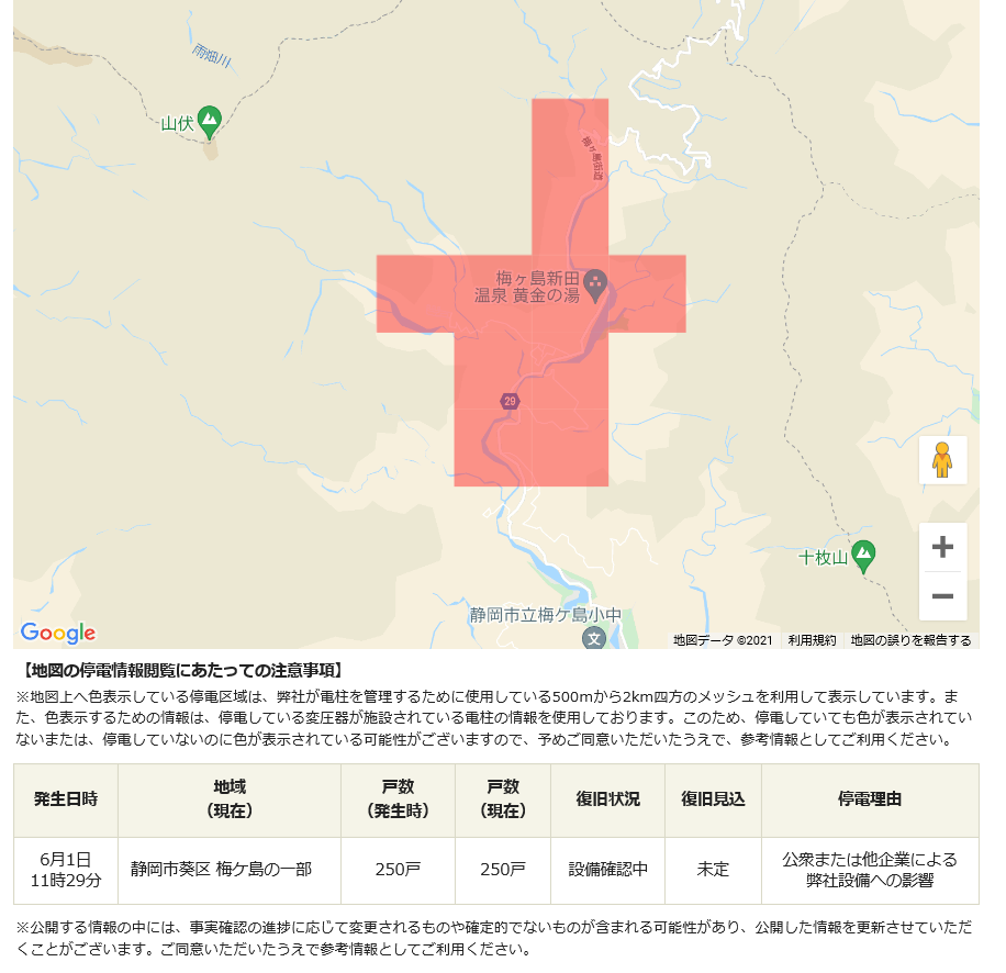 梅ヶ島停電