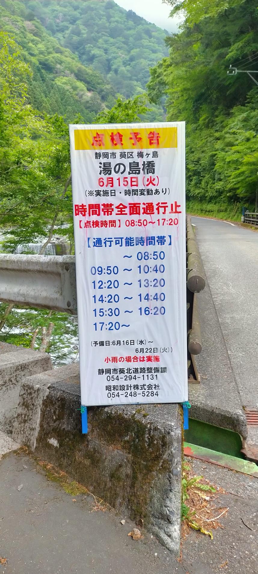 梅ヶ島湯の島橋交通規制