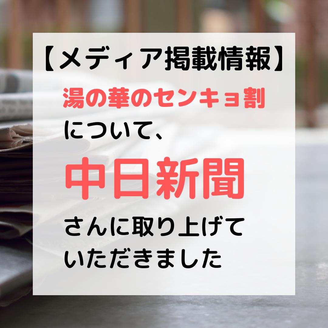 湯の華のセンキョ割について、中日新聞さんに取り上げていただきました