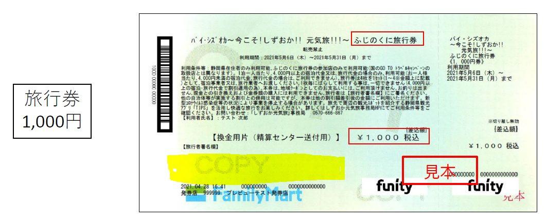 【ふじのくに旅行券】ファミリーマート