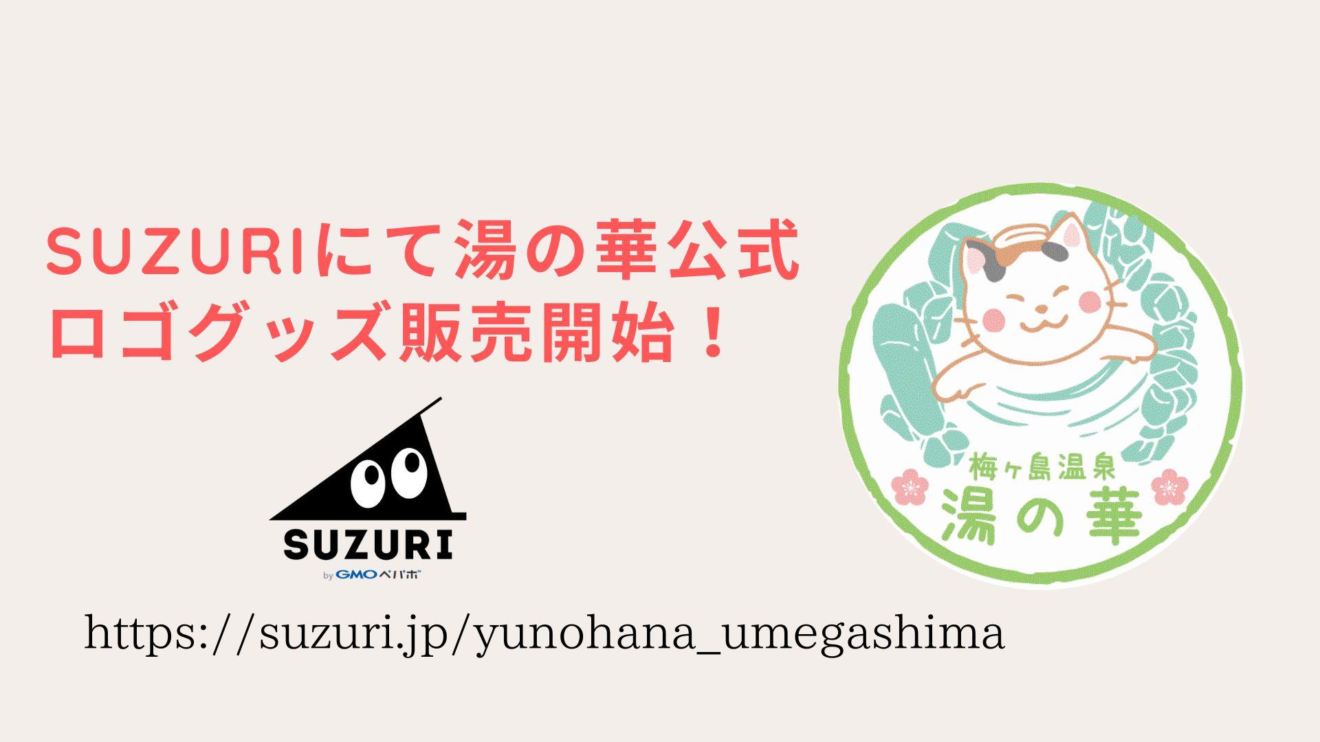 SUZURIにて湯の華公式ロゴグッズ販売開始!