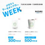 suzuri湯の華タンブラー