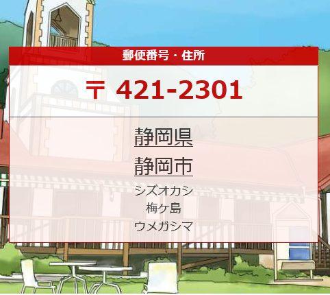 梅ケ島郵便番号