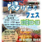 黄金の湯湯けむりフェス2021